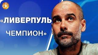 Ливерпуль УЖЕ чемпион! Фати ПОКОРЯЕТ Камп Ноу. КОМПЛЕКС Лейпцига