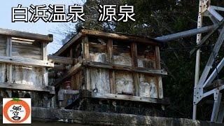 湯崎温泉は古くは「牟婁(むろ)の湯」と呼ばれていました。 657年に有...