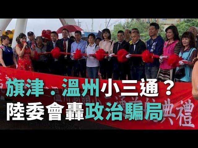"""旗津 溫州小三通? 陸委會轟""""政治騙局""""【央廣新聞】"""