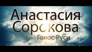 Обращение певицы Анастасии Сороковой (2017)