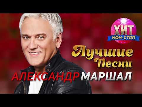 Александр Маршал - Лучшие Песни и Хиты