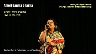 Video Amori Bangla Bhasha (Moder Gorob Moder Asha) | Jhinuk Gupta LIVE download MP3, 3GP, MP4, WEBM, AVI, FLV Juni 2018