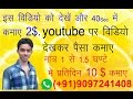 Make money by watching videos on youtube
