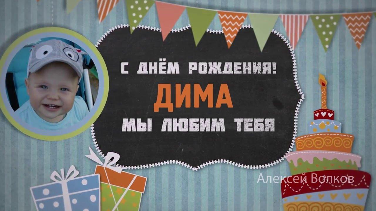 Анимашки, открытки с днем рождения диме 1 год