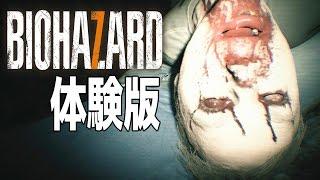 ホラーゲーム - バイオハザード7がガチで怖すぎて叫びすぎた - 実況プレイ thumbnail