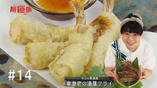 ららら♪開運飯~おいしい沖縄いただきます~#14『車海老の湯葉フライ』