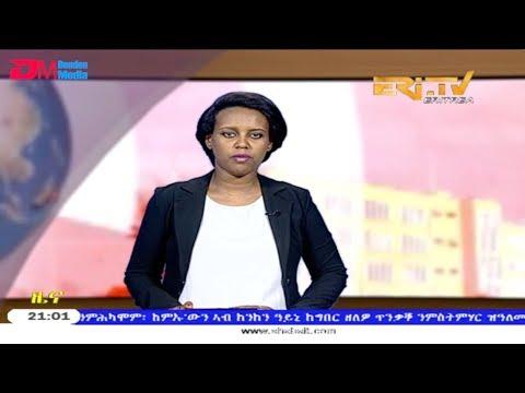 ERi-TV, Eritrea - Tigrinya News for March 17, 2019