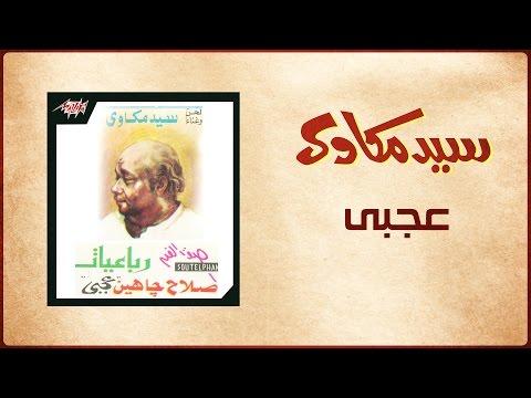 Agaby - Sayed Mekawy عجبي - سيد مكاوي