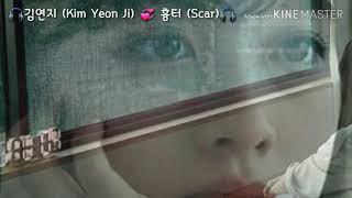 🎧김연지 (Kim Yeon Ji) 💞 흉터 (Scar)🎧