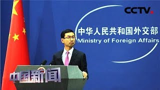 [中国新闻] 中国外交部:敦促美方停止利用宗教问题干涉中国内政 | CCTV中文国际