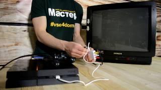 HDMI-RCA(AV) | Як підключити PS4 до телевізора через тюльпан