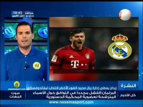 النشرة الرياضية الساعة 19:30 ليوم الإربعاء 21 مارس 2018 -قناة نسمة