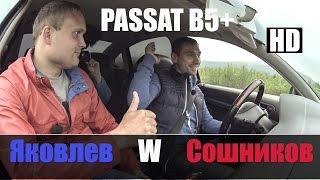 Фольксваген Пассат Б5+