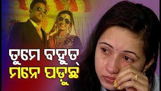 Patnagarh Parcel Bomb- I Still Miss My Husband, Says Survivor Reena