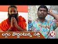 Bithiri Sathi Don't Want Marriage | Satires On Baba Ramdev Secret Behind His Success | Teenmaar News