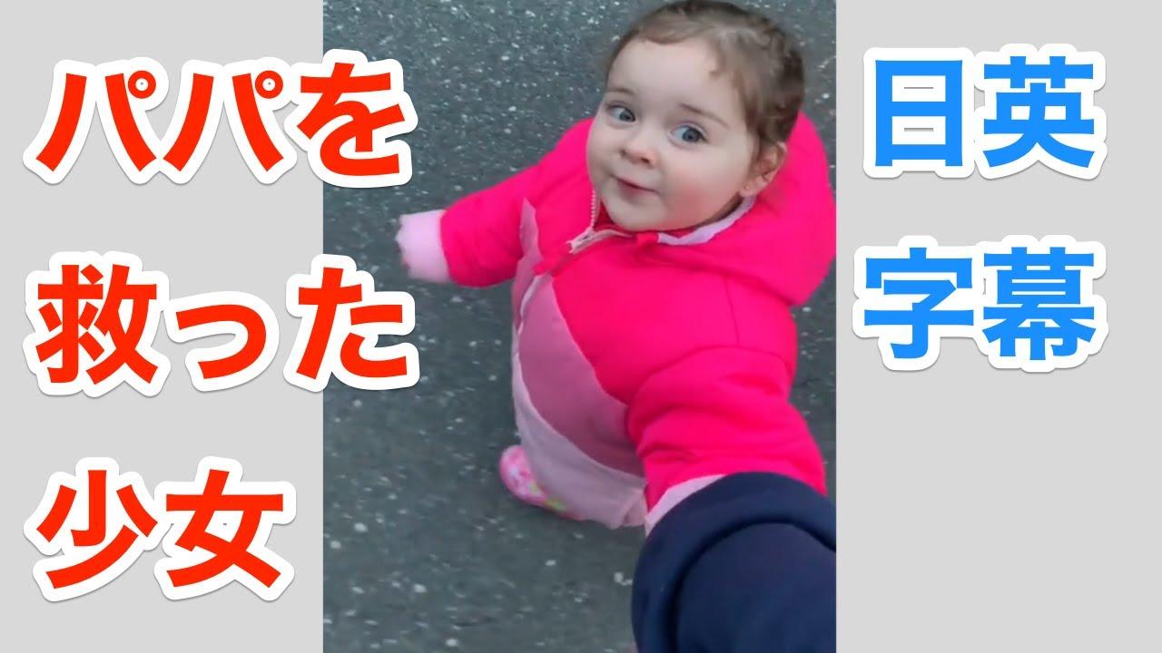 パパを心配する少女が可愛すぎた   ネイティブ英語が聞き取れるようになる   英会話を学ぼう   日本語字幕   英語字幕   解説付き   聞き流し   英語脳