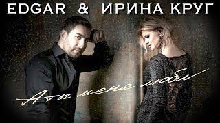EDGAR и Ирина Круг  -  А ты меня люби (Live, Tashi Show в Кремле 2015 г.)