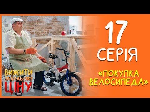 Вижити за будь-яку ціну 17 серія - Велосипед   Дизель cтудио