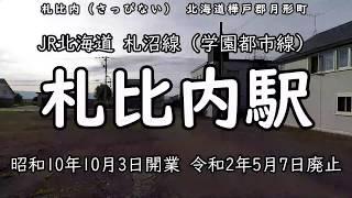 """""""謎""""の乗車券を販売する=札比内駅=【JR札沼線全駅】"""