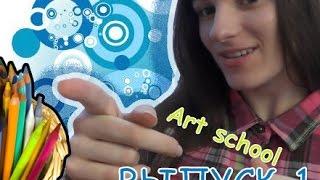 Art school. Какие карандаши используем в видео(Скачайте видео урок