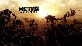 Прохождение Metro 2033 Redux на стриме. Часть 2