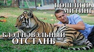 Как Навальный хотел поздравить Путина с ДР / фильм Крым
