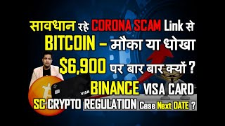 Bitcoin का क्या होगा I SC Crypto Case Next date ? Binance Visa Card I सावधान Corona Scam Link से