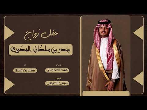 شيلة حفل زواج I بندر بن سلطان المطيري I اداء فهد بن فصلا - 2020