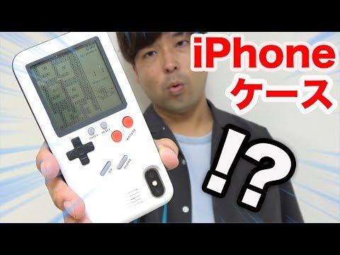 変�iPhoneケース10個買������wwwww