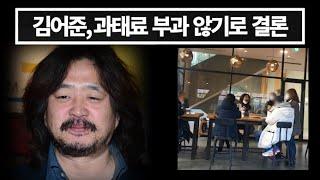 김어준, 과태료 부과 않기로 결론...피해자에게 정치 …