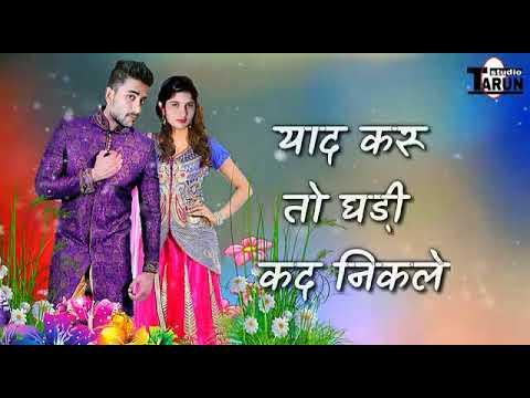 Yaad Karu To Ghadi Kad Aave New Rajsthani DJ Song