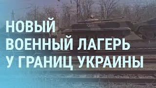 Военный лагерь возле Украины: поле техники длиной 3 км   УТРО   08.04.21