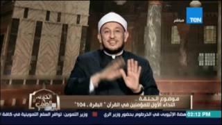 الكلام الطيب  | النداء الأول للمؤمنين في القرآن 104 | 19 سبتمبر