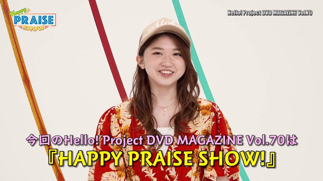 Hello! Project DVD MAGAZINE Vol.70 CM
