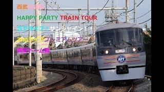 242 2017/09/30撮影 西武池袋線 HAPPY PARTY TRAIN TOUR ラブライブ!サンシャイン!!2ndライブプレミアムツアー 西武ドーム臨