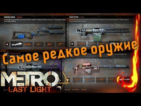 Самое редкое оружие из Metro:Last Light