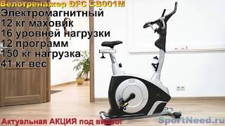 ????Обзор велотренажера DFC CB001M