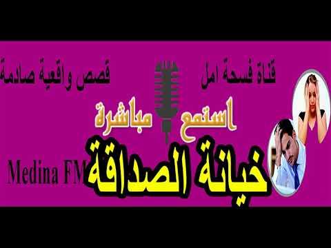 فسحة امل محمد من وجدة Foshat Amal Mohamed de Oujda 01-03-2018