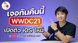 iOS 15, watchOS 8, iPadOS 15 จะเปิดตัวคืนนี้ที่งาน WWDC21 รอชมพร้อมกัน 23.30 น. เป็นต้นไป