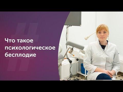 Что такое психологическое бесплодие. Акушер-гинеколог. Ольга Прядухина. Москва.