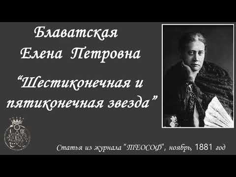 Шестиконечная и пятиконечная звезда (Блаватская Е.П. - статья журнала ТЕОСОФ, ноябрь, 1881 г.)_аудио