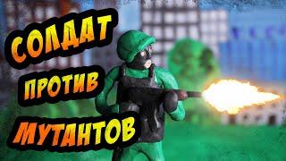 Солдат против мутантов (Пластилиновый мультфильм)