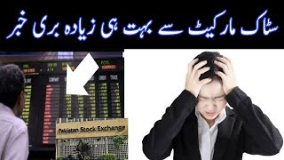 Pakistan Stock Exchange Online Trading   Pakistan Stock Exchange Today  Pakistan Stock Exchange News