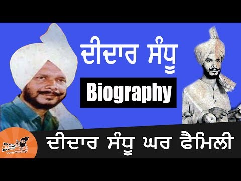 Didar Sandhu | With Family | Biography | Wife | Songs | Amar Noori | Surinder Kaur | Sneh Lata | Son