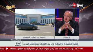 أسواق وأعمال - م. وليد جاد يوضح تأخير ربط قاعدة البيانات في التأمين الصحي المصري