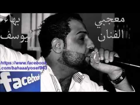 بهاء اليوسف على شو شايف حالك(جديد):