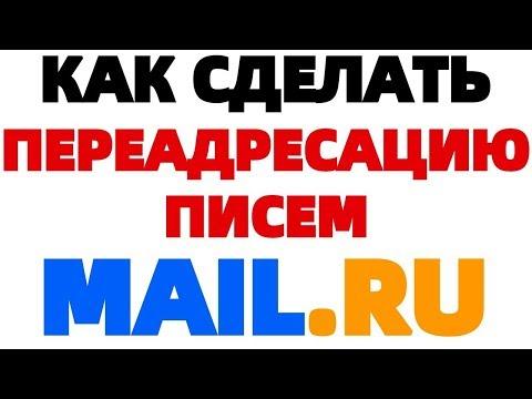 Как настроить переадресацию почты пересылку писем в Mail ru ?