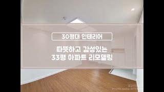 30평대 아파트 인테리어 sk북한산시티 아파트 33평 …