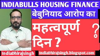 INDIABULLS HOUSING STOCK PRICE LATEST SHARE MARKET NEWS बेबुनियाद आरोप का महत्वपूर्ण दिन