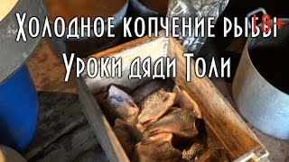 ☀ Холодное копчение рыбы Ч 1  Вялим. Практика.
